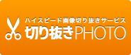 画像切り抜きパス制作サービス「切り抜きPHOTO」