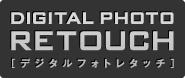 写真修正・画像加工サービス「デジタルフォトレタッチ」